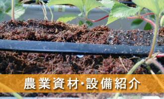 農業資材・設備紹介